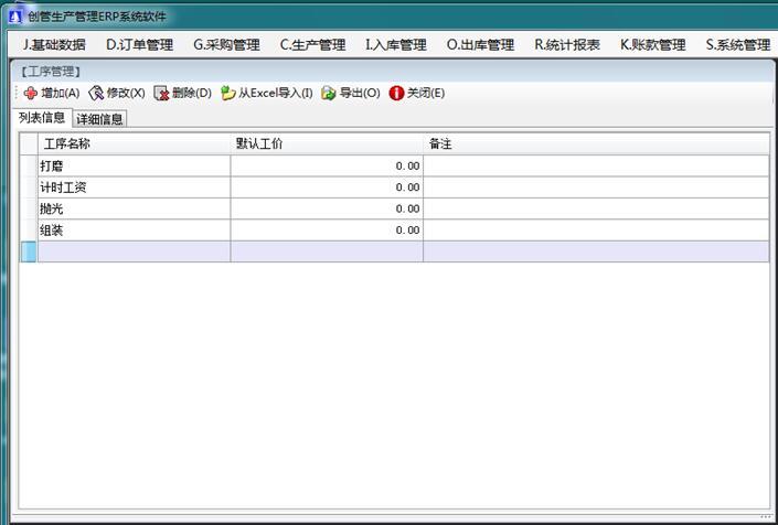 企管王生产管理系统软件的生产工序表生产工艺表