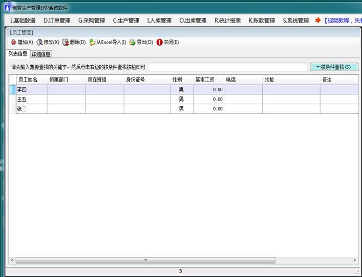 企管王生产管理系统软件的员工管理工人管理