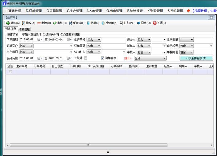 企管王生产管理系统的生产单