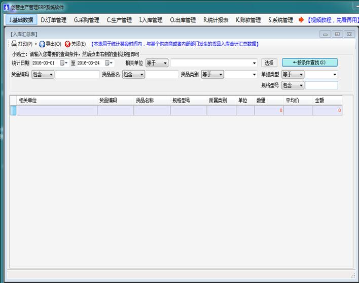 企管王进销存软件ERP管理系统入库汇总表