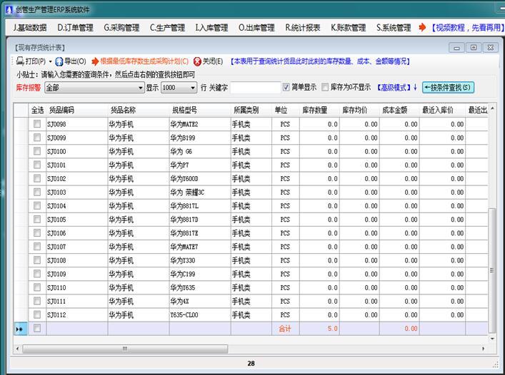 erp软件系统现有存货统计表库存查询表