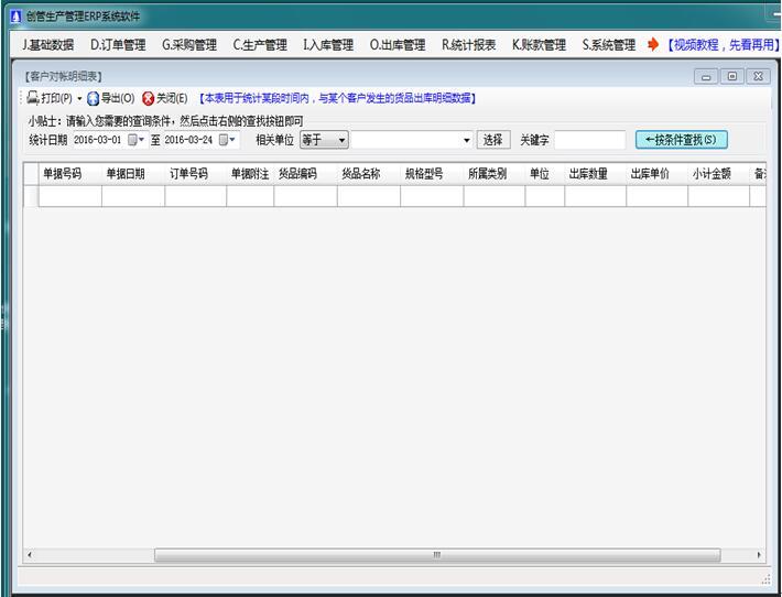 erp生产管理软件客户对帐账明细表
