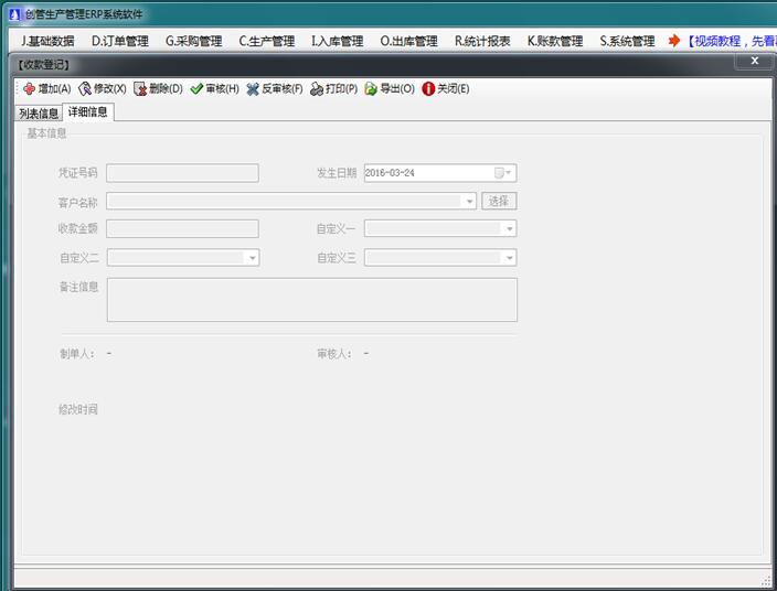 生产管理软件的收款登记功能