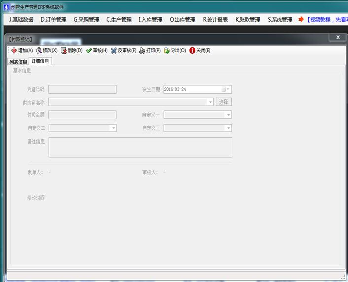 erp生产管理系统往来帐款功能