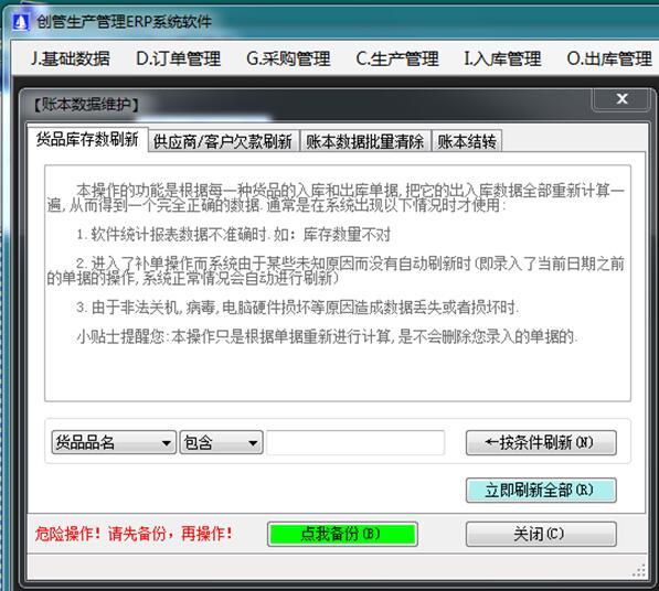 企管王进销存管理系统软件数据刷新功能
