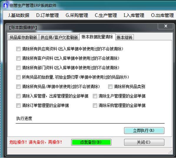 企管王ERP管理软件数据清除功能