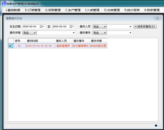 企管王erp系统重要操作记录查询