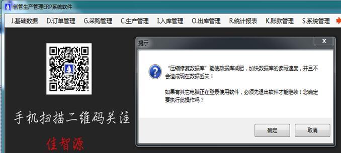 企管王免费erp软件系统数据压缩与修复功能