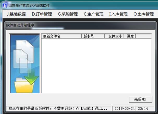 企管王免费erp系统软件自动升级更新功能