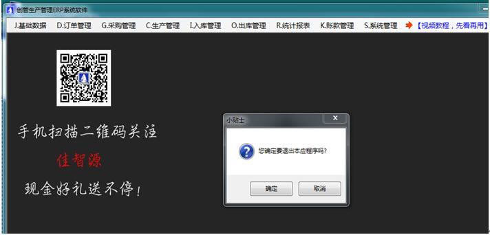 企管王免费erp管理系统软件退出系统功能