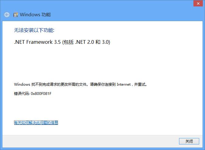 错误代码0x800F081F