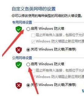 选择【启用Windows防火墙】
