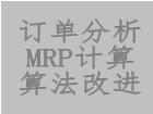 工业版erp软件系统中对订单分析mrp计算过程进行算法改进